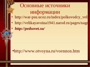 Основные источники информации http://war-psu.ucoz.ru/index/polkovodcy_velikoj
