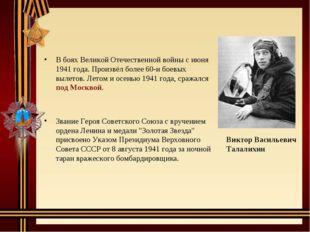 В боях Великой Отечественной войны с июня 1941 года. Произвёл более 60-и бое