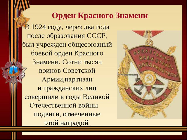 В 1924году, через два года после образования СССР, был учрежден общесоюзный...