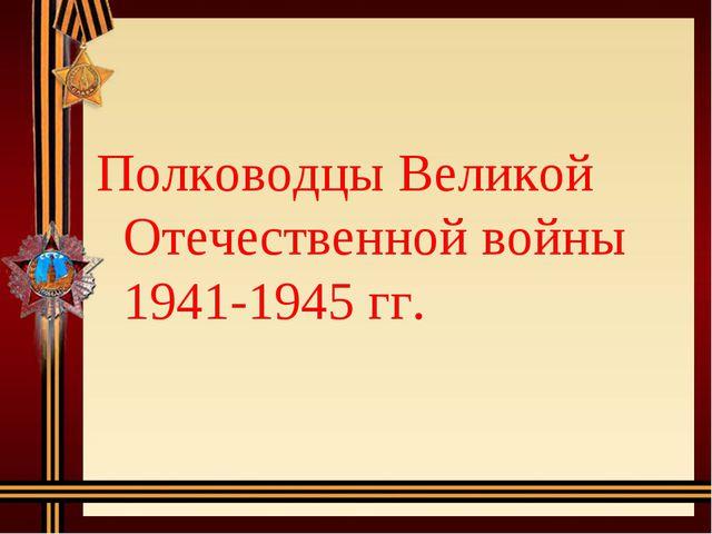 Полководцы Великой Отечественной войны 1941-1945 гг.