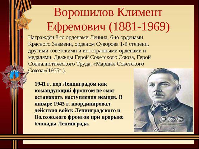 Ворошилов Климент Ефремович (1881-1969) Награждён 8-ю орденами Ленина, 6-ю ор...