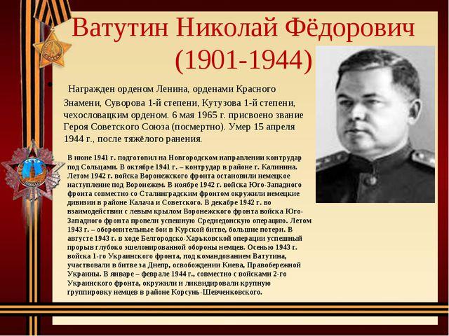 Ватутин Николай Фёдорович (1901-1944) Награжден орденом Ленина, орденами Кра...
