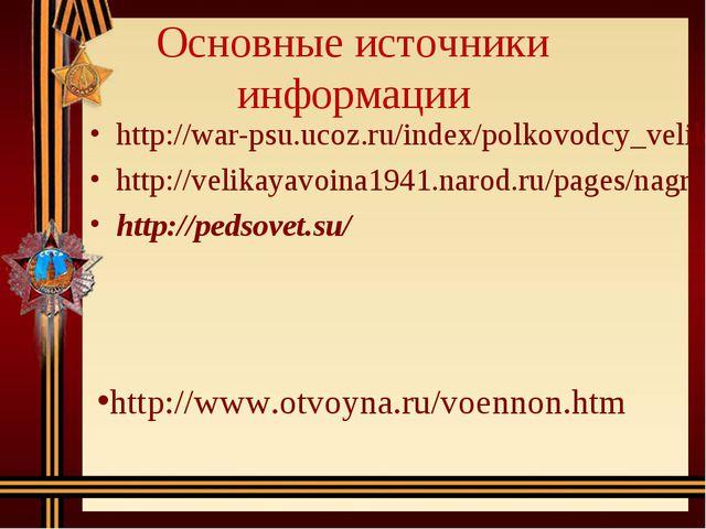 Основные источники информации http://war-psu.ucoz.ru/index/polkovodcy_velikoj...