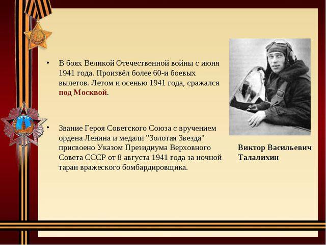 В боях Великой Отечественной войны с июня 1941 года. Произвёл более 60-и бое...