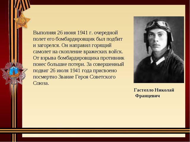 Выполняя 26 июня 1941 г. очередной полет его бомбардировщик был подбит и заго...