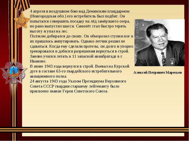 4 апреля в воздушном бою над Демянским плацдармом (Новгородская обл.) его ис...
