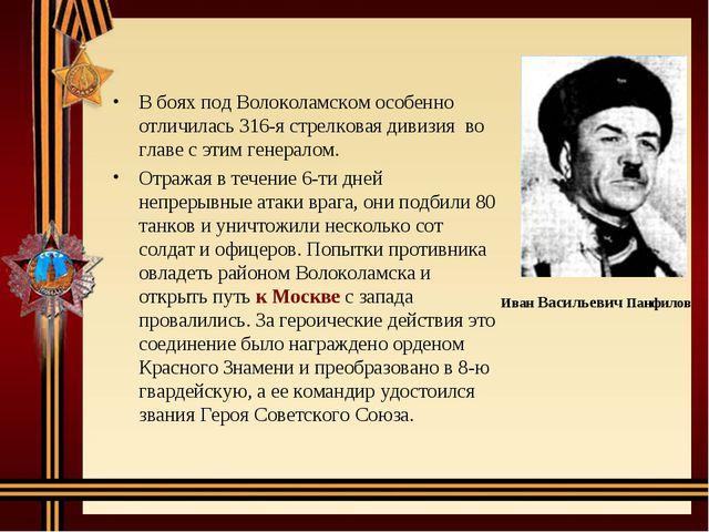 В боях под Волоколамском особенно отличилась 316-я стрелковая дивизия во гла...