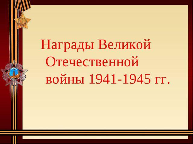 Награды Великой Отечественной войны 1941-1945 гг.