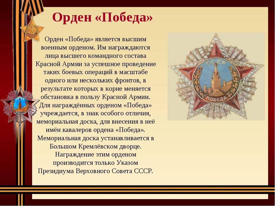 Орден «Победа» является высшим военным орденом. Им награждаются лица высшего...