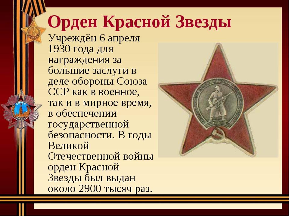 Орден Красной Звезды Учреждён 6апреля 1930года для награждения за большие з...