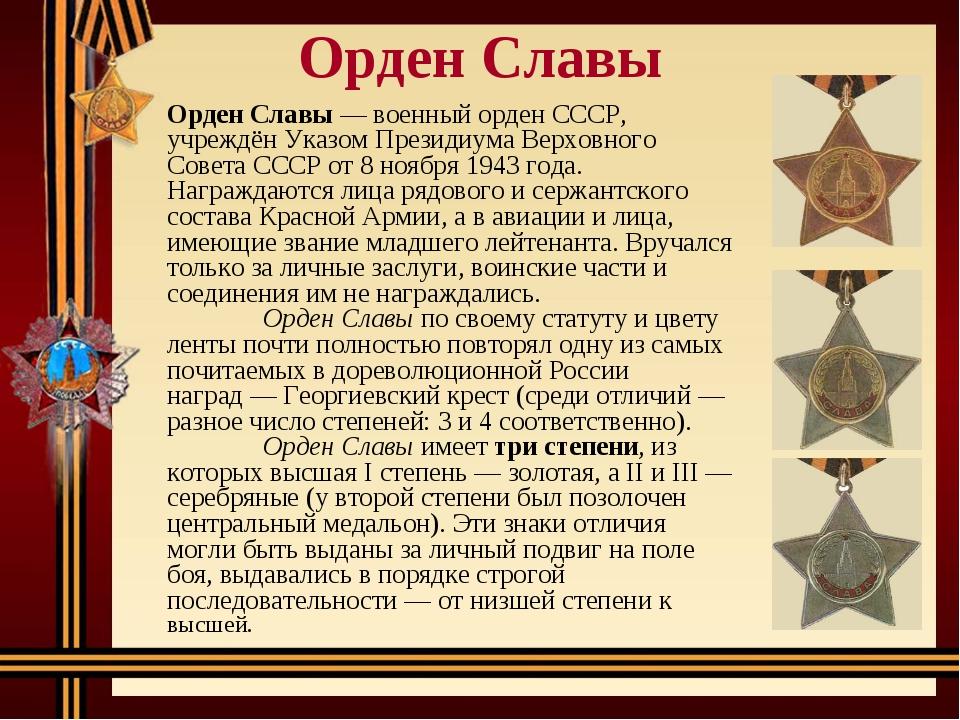 Орден Славы Орден Славы— военный орден СССР, учреждён Указом Президиума Верх...