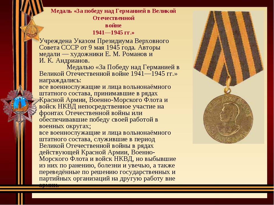 Медаль «За победу над Германией в Великой Отечественной войне 1941—1945 гг.»...