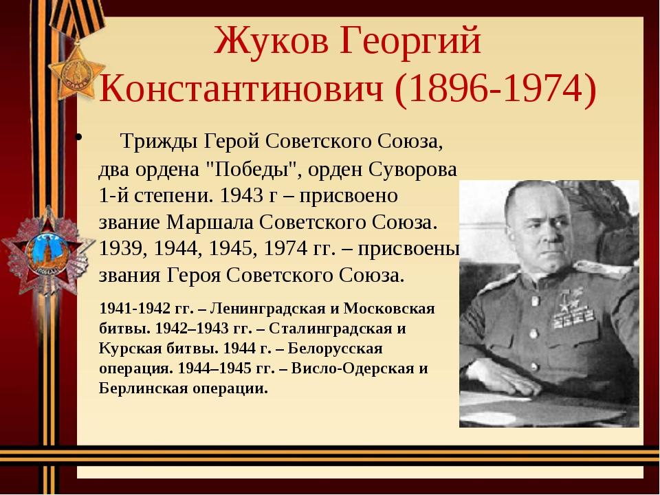 Жуков Георгий Константинович (1896-1974)  Трижды Герой Советского Союза, дв...