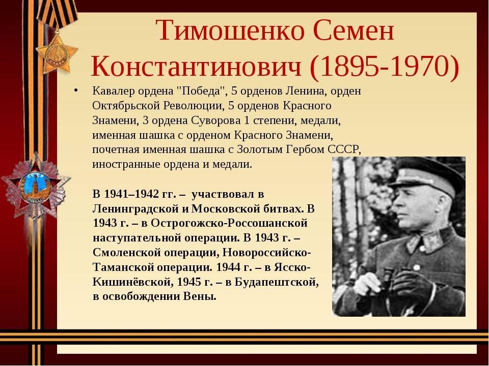 """Тимошенко Семен Константинович (1895-1970) Кавалер ордена """"Победа"""", 5 орденов..."""