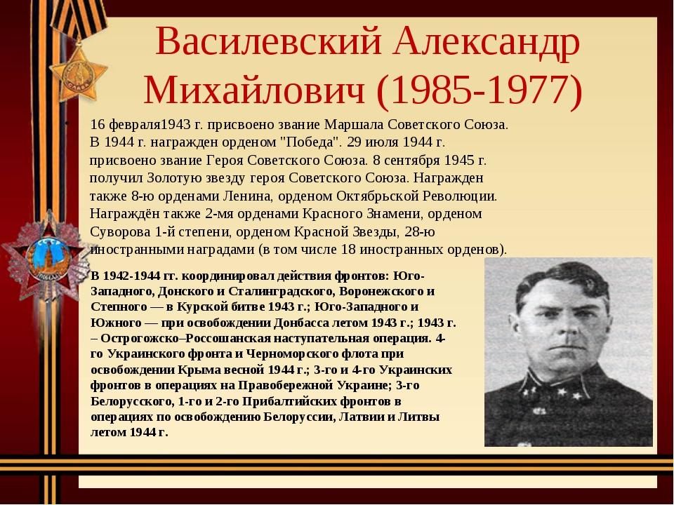 Василевский Александр Михайлович (1985-1977) 16 февраля1943 г. присвоено зва...