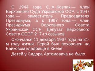 С 1944 года С.А.Ковпак— член Верховного Суда Украинской ССР, с 1947 года—