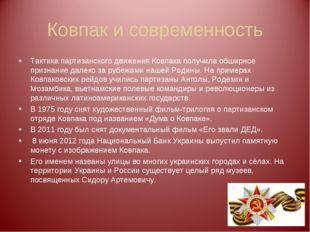 Ковпак и современность Тактика партизанского движения Ковпака получила обширн