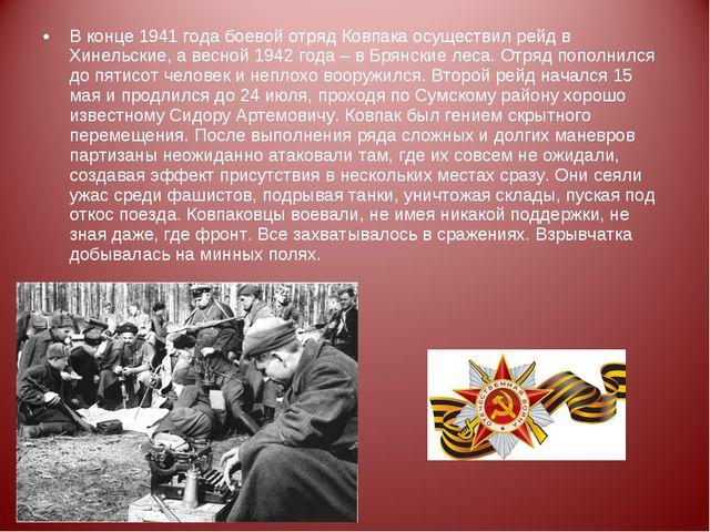 В конце 1941 года боевой отряд Ковпака осуществил рейд в Хинельские, а весной...