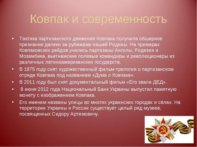 Ковпак и современность Тактика партизанского движения Ковпака получила обширн...