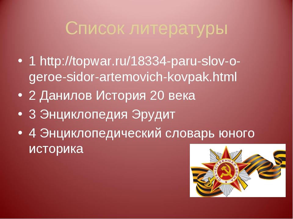 Список литературы 1 http://topwar.ru/18334-paru-slov-o-geroe-sidor-artemovich...