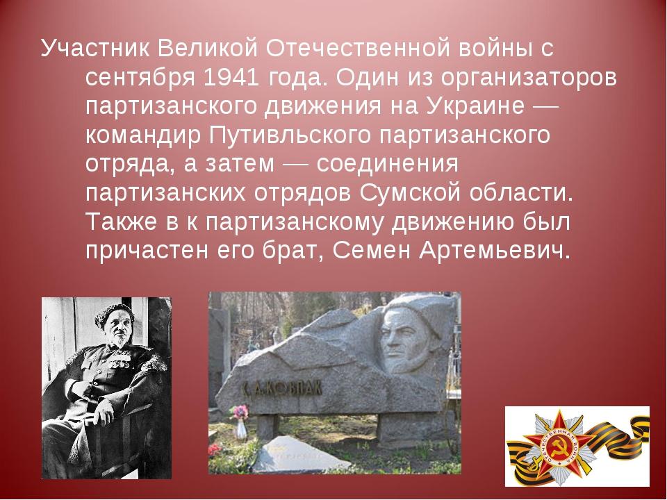 Участник Великой Отечественной войны с сентября 1941 года. Один из организато...