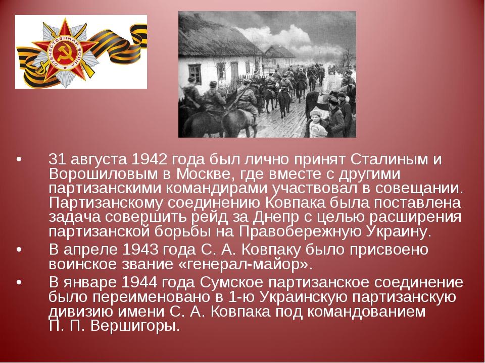 31 августа 1942 года был лично принят Сталиным и Ворошиловым в Москве, где вм...