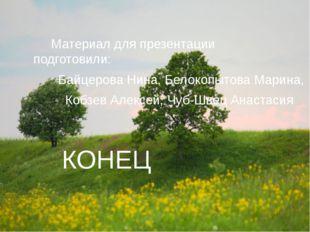 Материал для презентации подготовили: Байцерова Нина, Белокопытова Марина, К