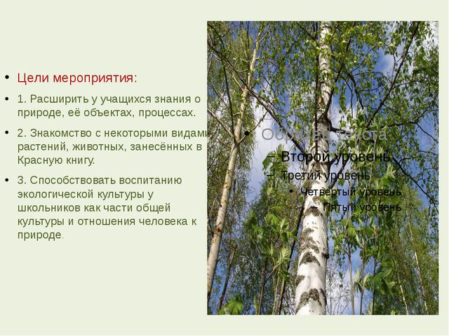 Цели мероприятия: 1. Расширить у учащихся знания о природе, её объектах, проц...