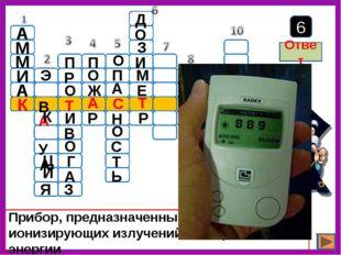 Прибор, предназначенный для измерения ионизирующих излучений, измерения их эн