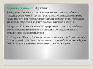 Домашнее задание: п. 6.1-учебник 1-ой группе: Составьте список потенциально о