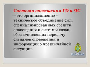 Система оповещения ГО и ЧС – это организационно – техническое объединение сил