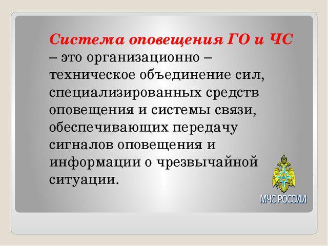 Система оповещения ГО и ЧС – это организационно – техническое объединение сил...