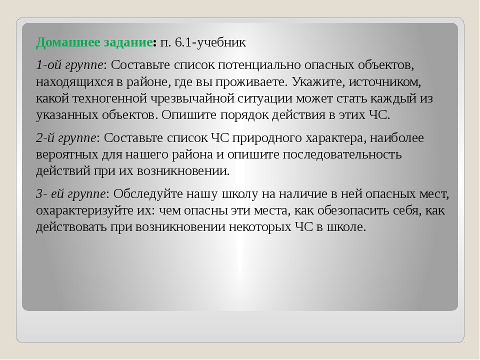 Домашнее задание: п. 6.1-учебник 1-ой группе: Составьте список потенциально о...