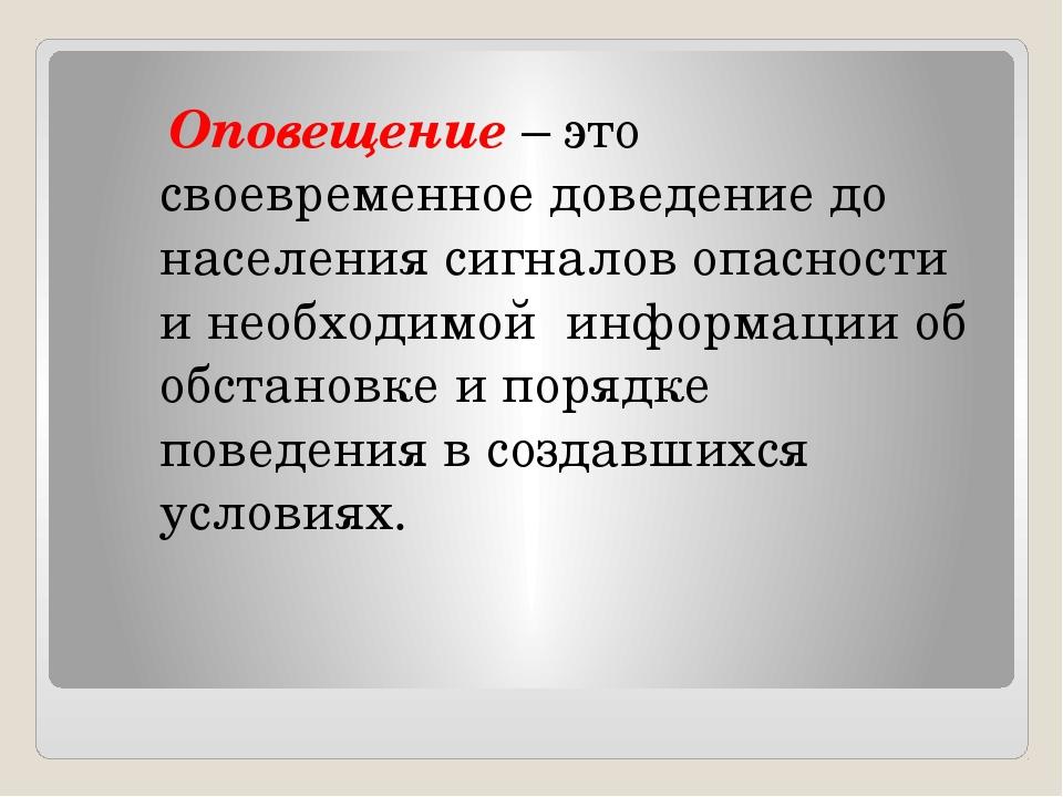 Оповещение – это своевременное доведение до населения сигналов опасности и н...