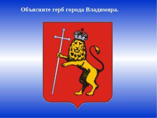 Объясните герб города Владимира.