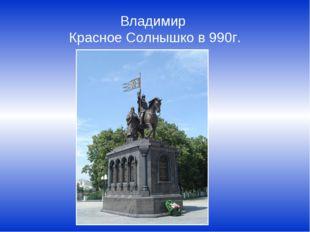 Владимир Красное Солнышко в 990г.