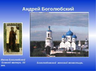 Андрей Боголюбский Икона Боголюбской Божией матери. XII век. Боголюбовский же
