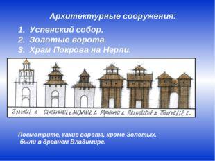 Архитектурные сооружения: Успенский собор. Золотые ворота. Храм Покрова на Не