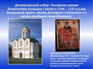 Дмитриевский собор. Построен князем Всеволодом Большое Гнездо в 1194 – 1197 г