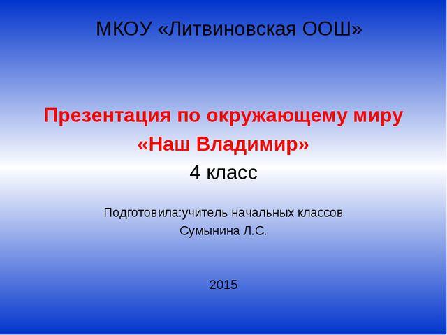МКОУ «Литвиновская ООШ» Презентация по окружающему миру «Наш Владимир» 4 кла...