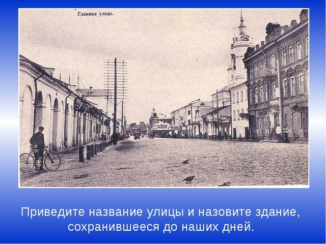 Приведите название улицы и назовите здание, сохранившееся до наших дней.