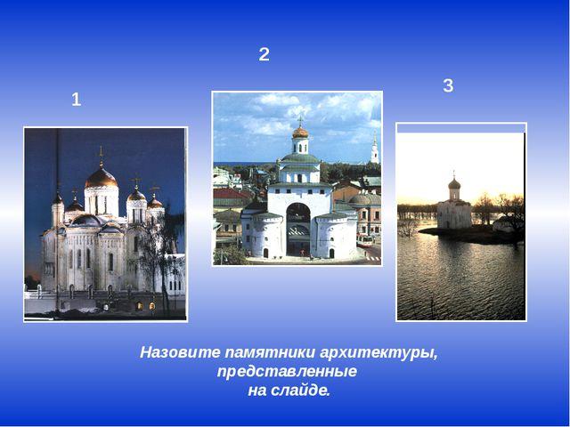 2 3 1 Назовите памятники архитектуры, представленные на слайде.