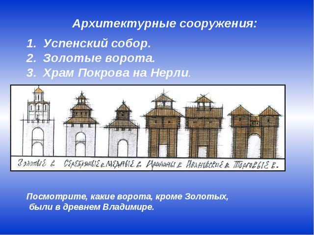 Архитектурные сооружения: Успенский собор. Золотые ворота. Храм Покрова на Не...