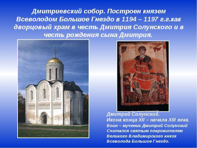 Дмитриевский собор. Построен князем Всеволодом Большое Гнездо в 1194 – 1197 г...