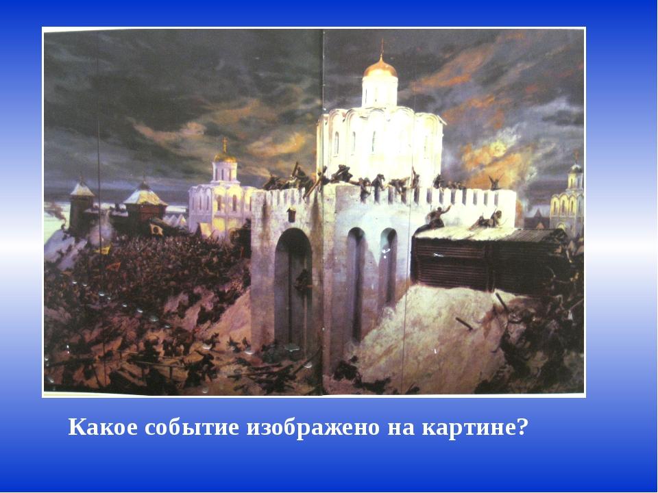 Какое событие изображено на картине?
