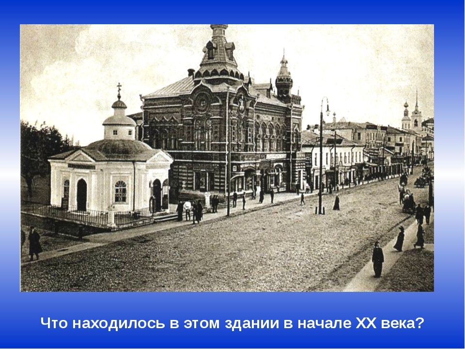 Что находилось в этом здании в начале XX века?