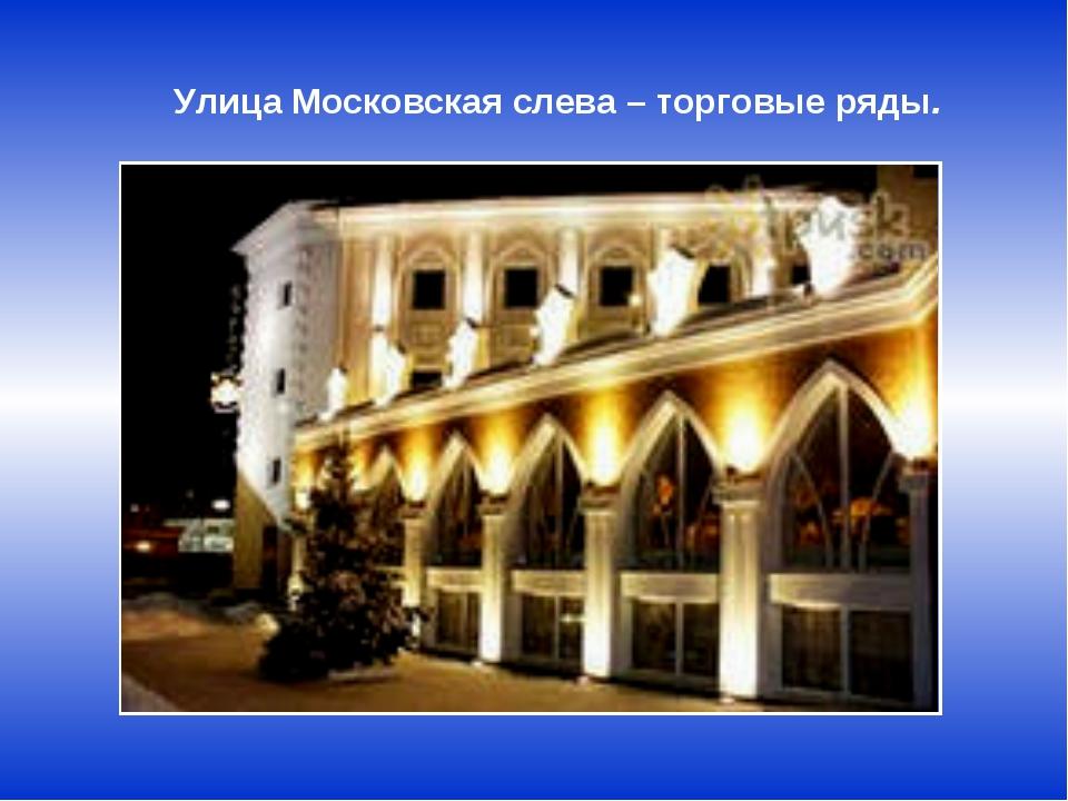 Улица Московская слева – торговые ряды.