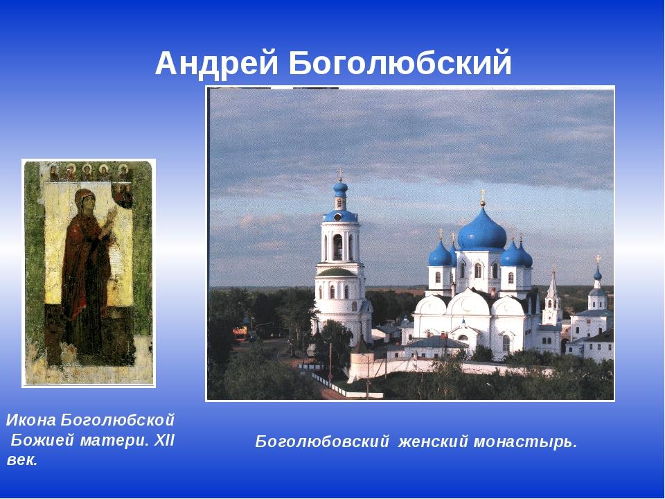 Андрей Боголюбский Икона Боголюбской Божией матери. XII век. Боголюбовский же...