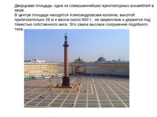Дворцовая площадь- одна из совершеннейших архитектурных ансамблей в мире. В ц