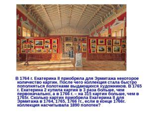 В 1764 г. Екатерина II приобрела для Эрмитажа некоторое количество картин. П